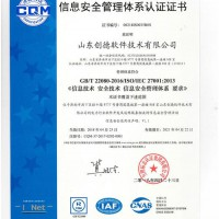 ISO27000认证是什么?怎么正确办理?