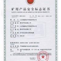煤安(MA)认证流程-济南MA认证