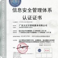 什么是ISO27001认证?怎么办理?