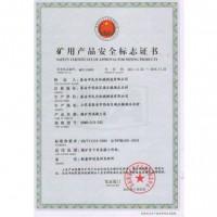 山东如何申请煤安MA认证?